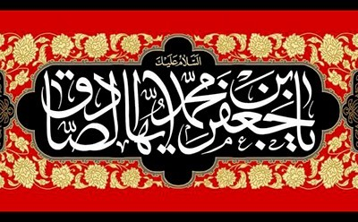 اشعار شهادت امام جعفر صادق (ع)   25 شوال + عکس نوشته های تسلیت