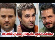 بیوگرافی تمام بازیگران سریال شاهرگ + عکس های بازیگران سریال شاهرگ