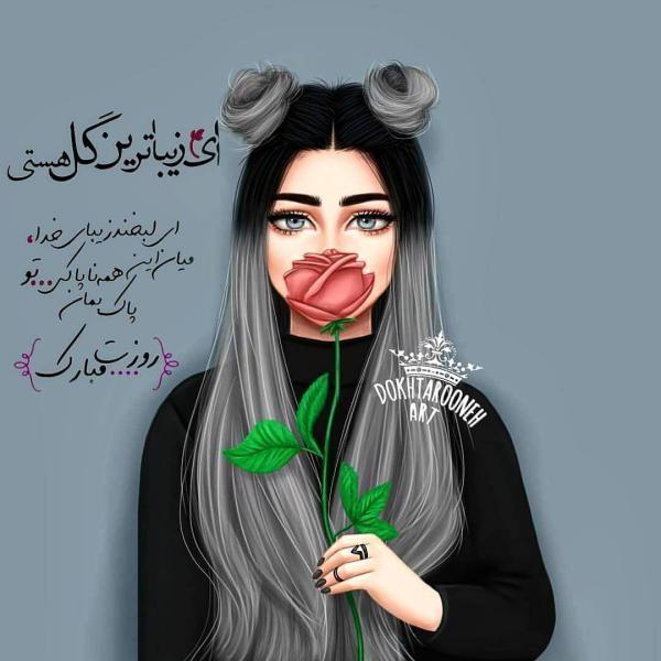 عکس و متن ولادت حضرت معصومه (س) و تبریک روز دختر