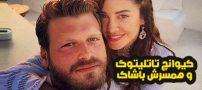 بیوگرافی کیوانچ تاتلیتوگ و همسرش + اینستاگرام و عکس های یوانچ تاتلیتوگ