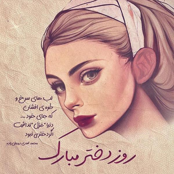 عکس پروفایل روز دختر 1399 ( عکس ها و متن های جدید تبریک روز دختر )