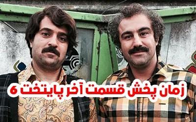 قسمت آخر پایتخت 6 کی پخش می شود ؟ | جدیدترین خبرهای سریال پایتخت