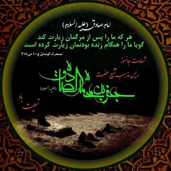 عکس و متن تسلیت شهادت امام جعفر صادق علیه السلام
