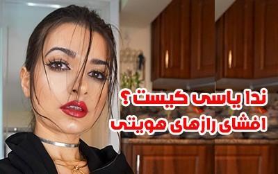 بیوگرافی ندا یاسی چهره معروف و لایوهای اینستاگرام