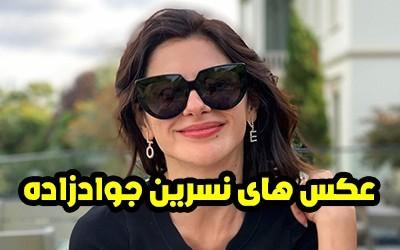 بیوگرافی و عکس های نسرین جوادزاده بازیگر سریال سیب ممنوعه