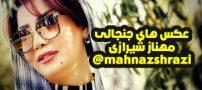 بیوگرافی مهناز شیرازی مجری جنجالی تلویزیون + عکس های مهناز شیرازی گوینده خبر