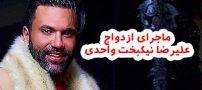 ازدواج علیرضا نیکبخت واحدی فوتبالیست پرحاشیه و محبوب ایران + عکس