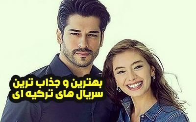 معرفی بهترین سریال های ترکیه ای | از سیب ممنوعه تا عشق اجاره ای