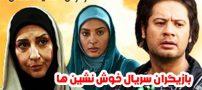 عکس و اسامی بازیگران سریال خوش نشین ها + داستان و حواشی
