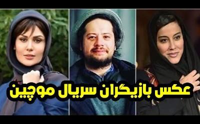 عکس و اسامی بازیگران سریال موچین + داستان، زمان پخش و حواشی