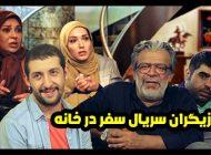 عکس و اسامی بازیگران سریال سفر در خانه + داستان و حواشی