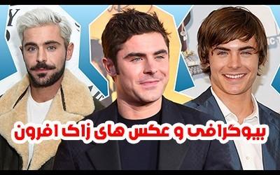 زاک افرون zacefron@ | بیوگرافی و عکس های جدید زاک افرون بازیگر مشهور هالیوود