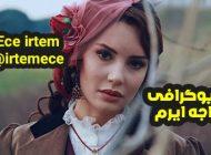 بیوگرافی و عکس های اجه ایرتم بازیگر جذاب ترکیه ای