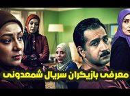 عکس و اسامی بازیگران سریال شمعدونی + داستان و حواشی