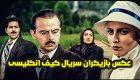 عکس و اسامی بازیگران سریال کیف انگلیسی + داستان و حواشی