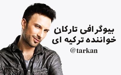 بیوگرافی تارکان خواننده ترکیه ای مشهور tarkan@ + عکس های تارکان