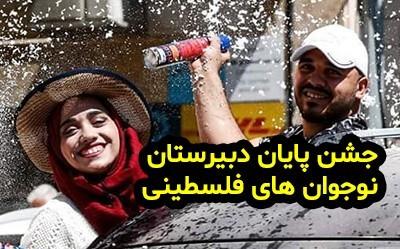 جشن لاکچری دانش آموزان فلسطینی با ماشین های گران قیمت