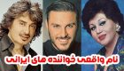 نام واقعی خوانندگان ایرانی چیست ؟ (خوانندگان قدیمی و جدید)