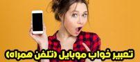 تعبیر خواب موبایل (تلفن همراه) | موبایل در خواب چه تعابیری دارد؟