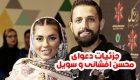 جزئیات دعوا و طلاق محسن افشانی و همسرش | افشاگری سویل خیابانی