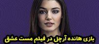 بازی هانده ارچل در یک فیلم ایرانی (مست عشق)