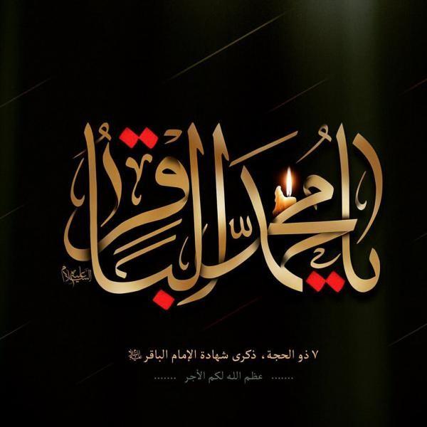اشعار شهادت امام محمد باقر (ع) + عکس های تسلیت جدید شهادت امام محمد باقر
