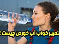 تعبیر خواب آب خوردن | نوشیدن آب در خواب چه تعابیری دارد؟