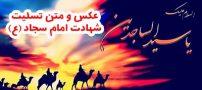 عکس و متن تسلیت شهادت امام سجاد (ع) | عکس نوشته های شهادت