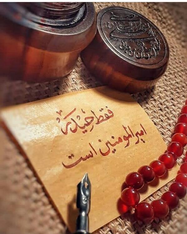 عکس و متن تبریک عید غدیر خم 1399 + عکس پروفایل  عید غدیر 99