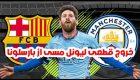 خروج لیونل مسی از بارسلونا | مقصد جدید مسی کجاست؟