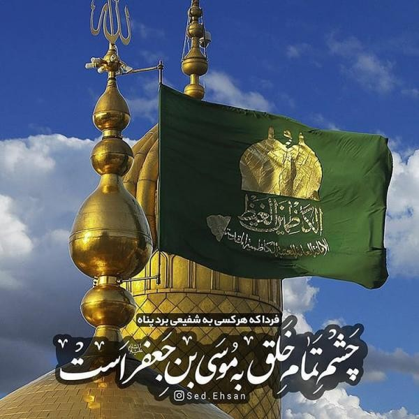 عکس و متن تبریک ولادت امام موسی کاظم (ع) | 20 ذی الحجه