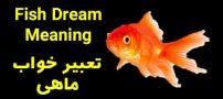 تعبیر خواب ماهی | دیدن ماهی در خواب چه تعابیری دارد؟