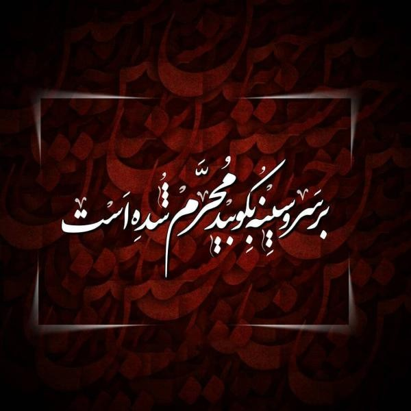 اشعار تسلیت ماه محرم و شهادت امام حسین (ع)