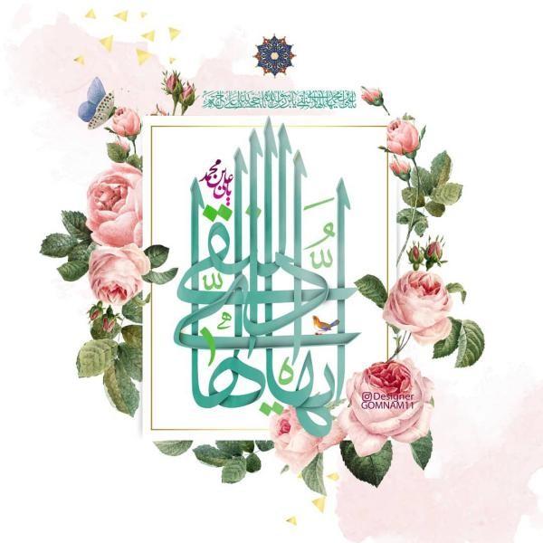 عکس و متن تبریک ولادت امام هادی (ع)   15 ذی الحجه + عکس پروفایل