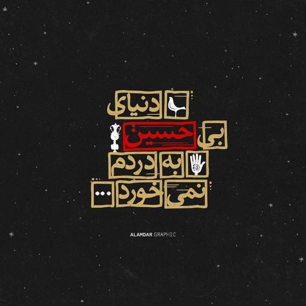 عکس پروفایل امام حسین ماه محرم 99 + متن ها و اشعار جدید