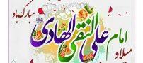 عکس و متن تبریک ولادت امام هادی (ع) | 15 ذی الحجه + عکس پروفایل
