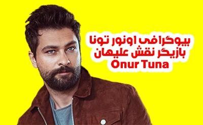 بیوگرافی اونور تونا (Onur Tuna) بازیگر سریال سیب ممنوعه