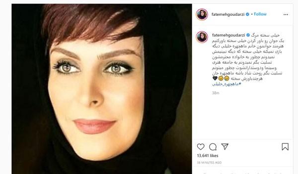 ماه چهره خلیلی درگذشت (بیوگرافی و علت فوت ماه چهره خلیلی)