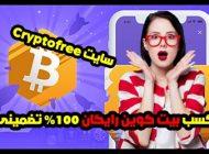 کسب بیت کوین رایگان از سایت Cryptofree   آموزش و نحوه برداشت
