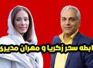 ماجرای رابطه سحر زکریا و مهران مدیری چه بوده است + عکس