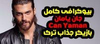 بیوگرافی جان یامان بازیگر مشهور ترک Can Yaman@ + عکس