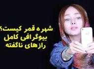 بیوگرافی شهره قمر و همسرش + عکس های شهره قمر + حواشی و اینستاگرام