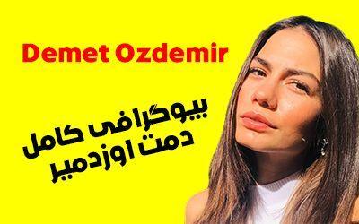 بیوگرافی دمت اوزدمیر و همسرش Demet Ozdemir + عکس