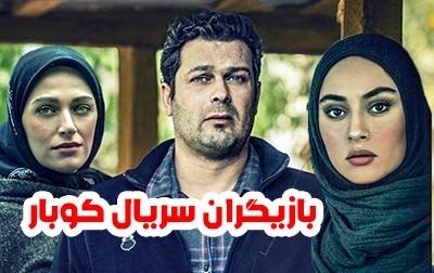 عکس و اسامی بازیگران سریال کوبار + داستان و حواشی