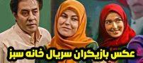 عکس و اسامی بازیگران سریال خانه سبز + داستان و حواشی