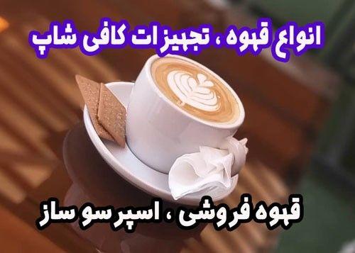 انواع قهوه تجهیزات کافی شاپ قهوه فروشی ،اسپرسو ساز با بهترین قیمت