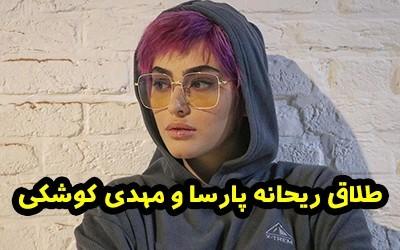 ماجرای طلاق ریحانه پارسا از مهدی کوشکی + عکس