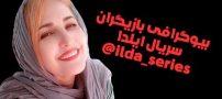 بیوگرافی تمام بازیگران سریال ایلدا + عکس های بازیگران سریال ایلدا