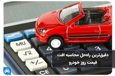 3 عامل تاثیرگذار بر قیمت روز خودرو در بازار