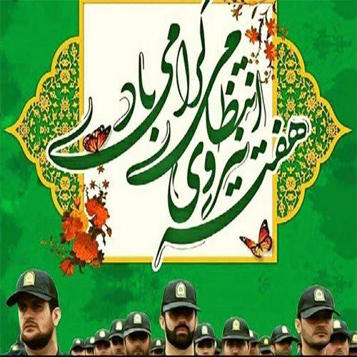 عکس و متن تبریک هفته نیروی انتظامی 1399 عکس پروفایل